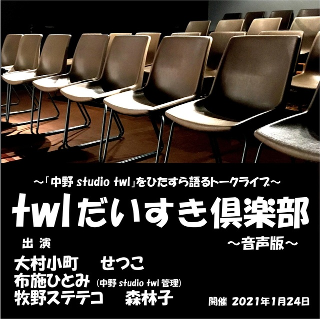 だいすき倶楽部 音声版 アイコン.jpg